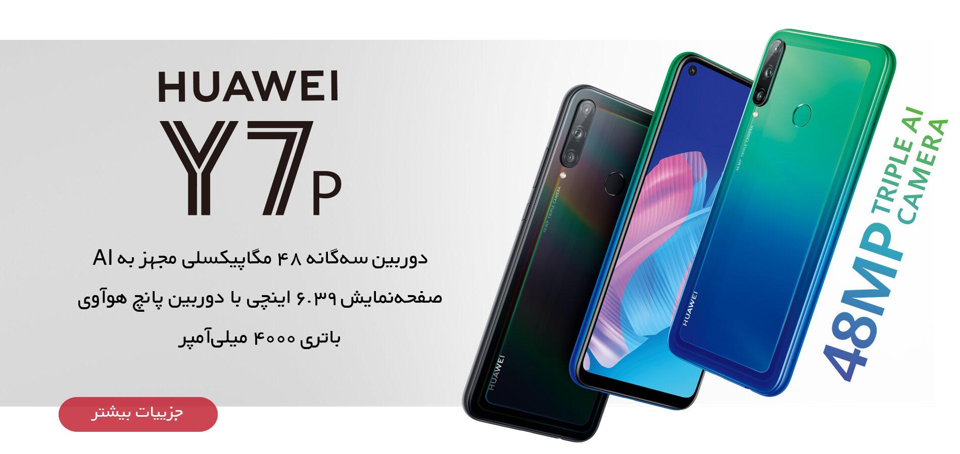 Huawei Mobile Farsi | هوآوی موبایل فارسی