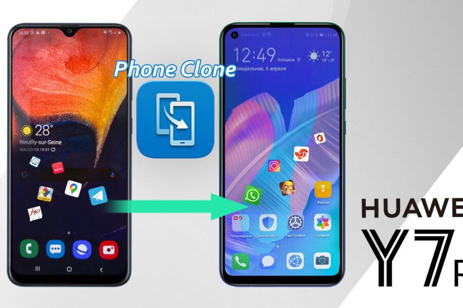 چگونه از Phone Clone در گوشی های هوآوی استفاده کنیم؟