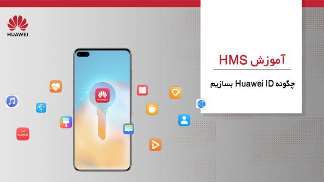 آموزش HMS: چگونه Huawei ID بسازیم؟