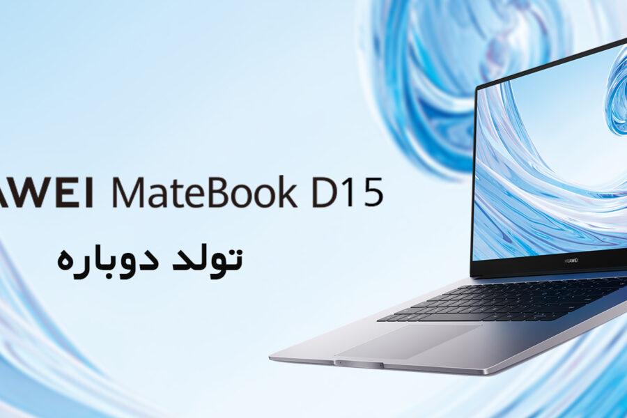 با لپتاپ Huawei Matebook D15 آشنا شوید، مشخصات فنی، نحوه خرید و قیمت