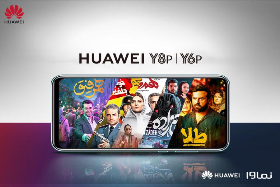 فروش ویژه گوشیهای هوآوی Y8p و Y6p همراه با هدیه اشتراک 3 ماهه نماوا