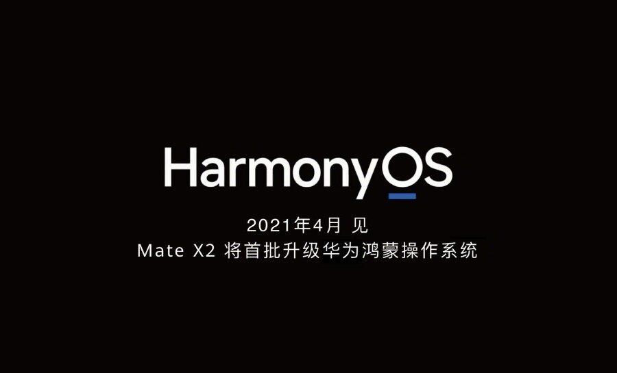 تاریخ رسمی رونمایی از نسخه نهایی سیستم عامل هواوی HarmonyOS مشخص شد